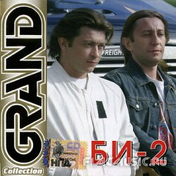 БИ-2 - Grand Collection (2006)