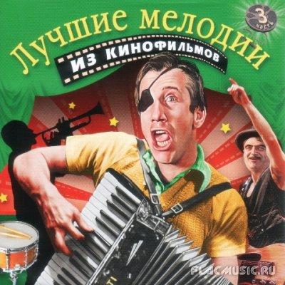 Скачать музыку из фильма россия молодая