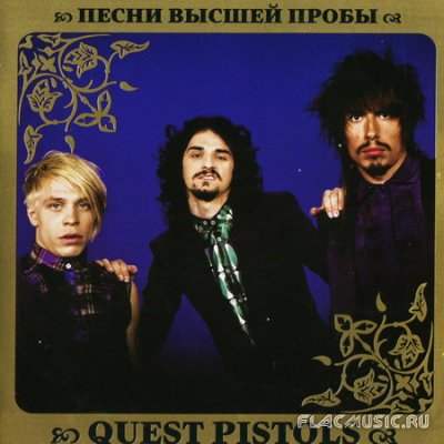 Просмотр альбома :: 4 декабря - quest pistols