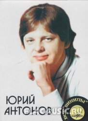 Юрий Антонов - Все винилы [Box Set Vol.1 6CD] (2011)