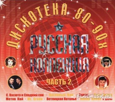 Скачать музыку русская дискотека 2015 торрент