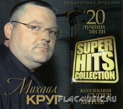 Михаил Круг - Super Hits Collection (2013)