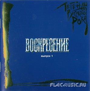 легенды русского рока слушать онлайн наутилус помпилиус