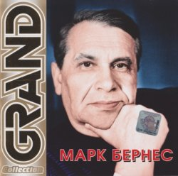Марк Бернес - Grand Collection (2005)