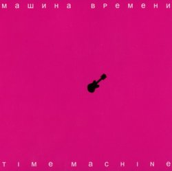 Машина Времени - Time Machine (2007)