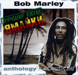 Bob Marley - Bob Marley Anthology (2003)
