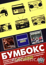 Бумбокс - The Best Of [3CD] (2010)