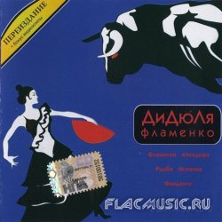 Дидюля - Фламенко (2000) [Reissued 2006]