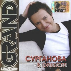 Сурганова и оркестр - Grand Collection (2007)