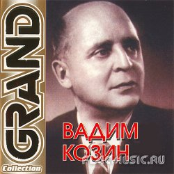 Вадим Козин - Grand Collection (2006)