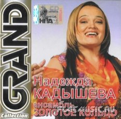 Надежда Кадышева - Grand Collection (2007)