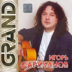Игорь Саруханов - Grand Collection (2002)