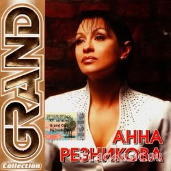 Анна Резникова - Grand Collection (2005)