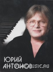 Юрий Антонов - Юрий Антонов [Box Set Vol.2 6CD] (2011)