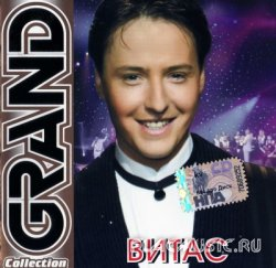 Витас (Vitas) - Grand Collection (2010)