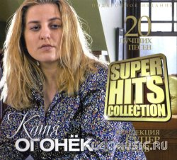 Катя Огонек - Super Hits Collection (2013)