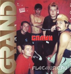 Сплин - Grand Collection (2000)