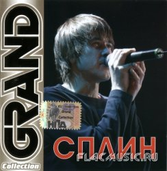 Сплин - Grand Collection (2006)