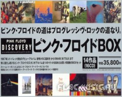 Pink Floyd - Discovery: Studio Albums [16CD Box-Set] (2011) [Japan]