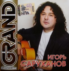 Игорь Саруханов - Grand Collection (2009)