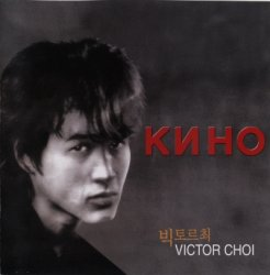 Victor Choi (Кино) - Black & Golden Album [2CD] (2001)