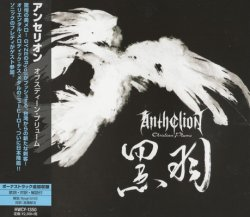 Anthelion - Obsidian Plume (2015) [Japan]