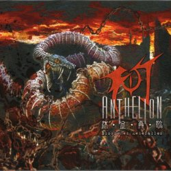 Anthelion - Bloodshed Rebefallen (2007)