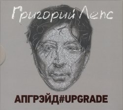 Григорий Лепс - Апгрэйд#Upgrade [2CD] (2016)