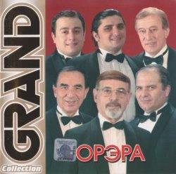 Орэра - Grand Collection (2005)