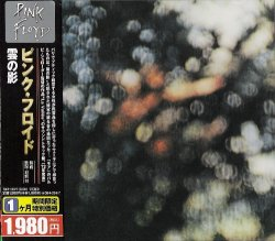 Pink Floyd - Obscured By Clouds (1972) [Remastered 1995 Reissue 2007]