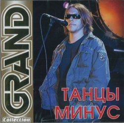 Танцы Минус - Grand Collection (2008)