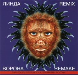 Линда - Ворона [Remix] (1997) [Edition 1999]