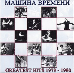 Машина Времени - Greatest Hits 1979 - 1980 (2010)