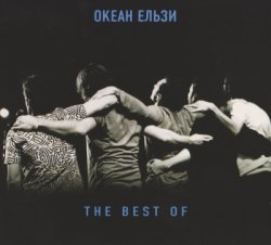 Океан Ельзи - The Best Of (2010)